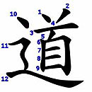 kanji-do
