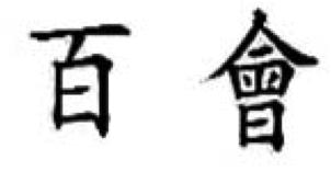 kyusho3