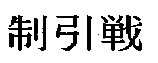 seienchin-kanji