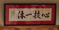 kanji en pared - copia