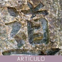 El Origen de las Artes Marciales Tradicionales en Japón. (4)